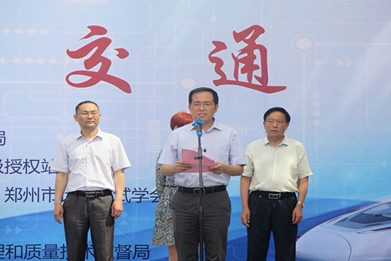 郑州市质监局副局长李海陆主持活动启动仪式