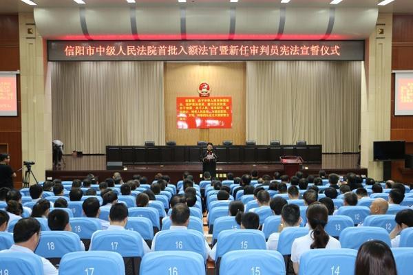 信阳中院入额法官和新任审判员宪法宣誓仪式
