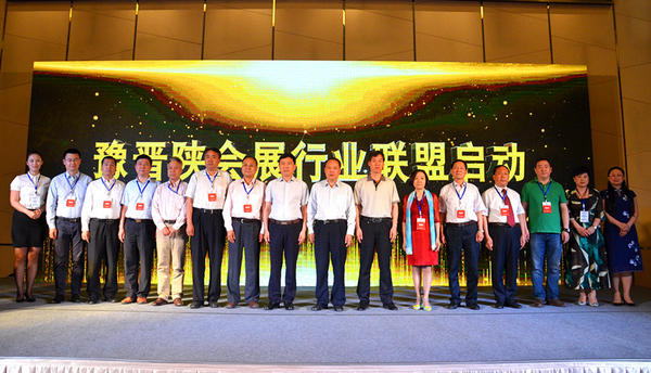 豫晋陕会展联盟成员单位合影