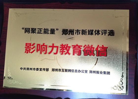 郑州十一中荣获郑州市新媒体教育微信最具影响力公众号