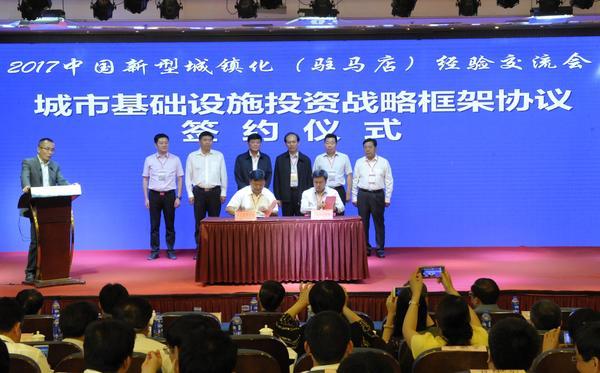 驻马店市政府与中城基金签署百亿元合作协议